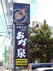 香川県宇多津町の店舗。大きな看板が目印。駐車場はいつも開店と同時にいっぱいになります。
